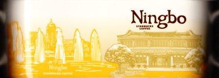 Starbucks City Mug Ningbo -  Shuibei Pavilion