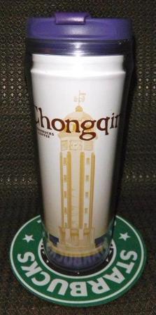 Starbucks City Mug Chongqing Tumbler