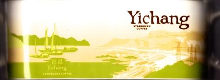 Starbucks City Mug Yichang - Three Gorges Dam