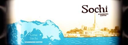 Starbucks City Mug Sochi - Sea Port v.2