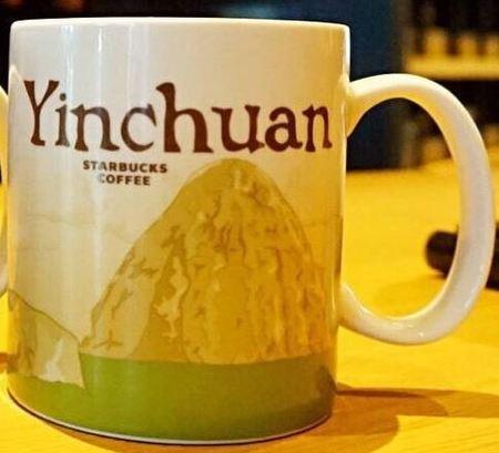 Starbucks City Mug Yinchuan