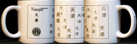 Starbucks City Mug Tianjin Script