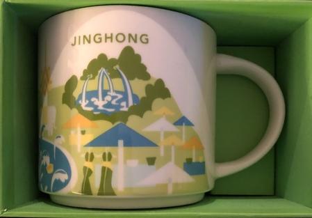Starbucks City Mug Jinghong Yah
