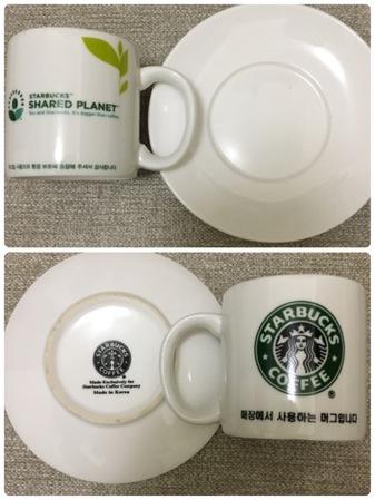 Starbucks City Mug Shared Planet demi with saucer